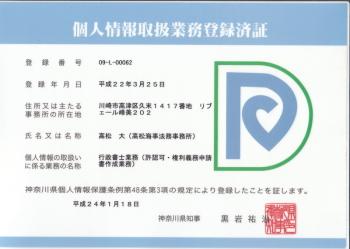 個人情報取扱業務登録
